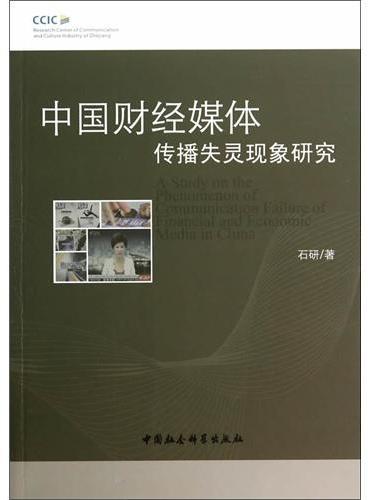 中国财经媒体转播失灵现象研究
