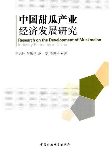 中国甜瓜产业经济发展研究