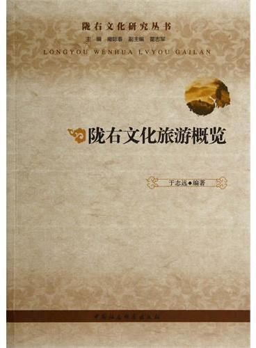 陇右文化旅游概论