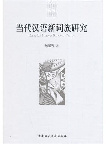 当代汉语新词族研究