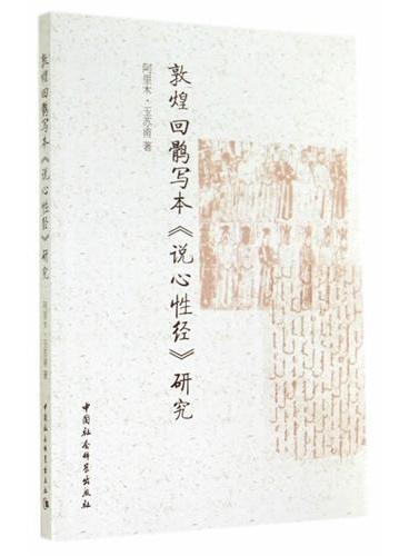 敦煌回鹘写本《说心性经》研究