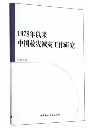 1978年以来中国救灾减灾工作研究