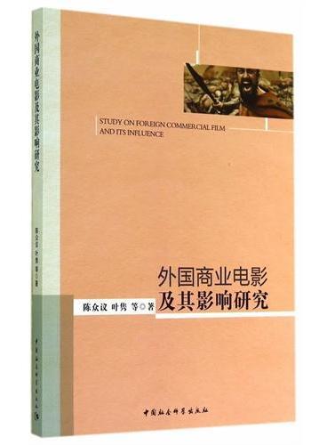 外国商业电影及其影响研究