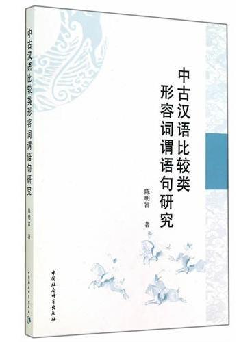 中古汉语比较类形容词谓语句研究