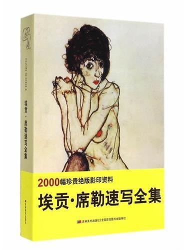 埃贡-席勒速写全集(迄今为止关于埃贡·席勒速写、素描作品最为全面的一本画册,涵盖了埃贡·席勒不同时期1500幅鲜为人知的创作速写小稿,是市面上所能见到的最为详细、最为全面的埃贡·席勒画集。)
