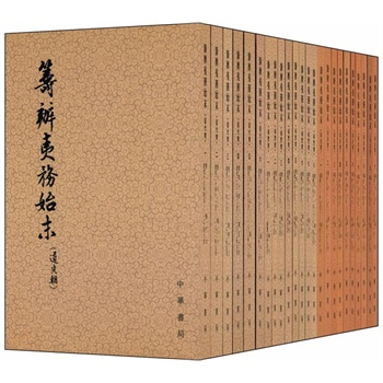三朝筹办夷务始末(全二十四册)