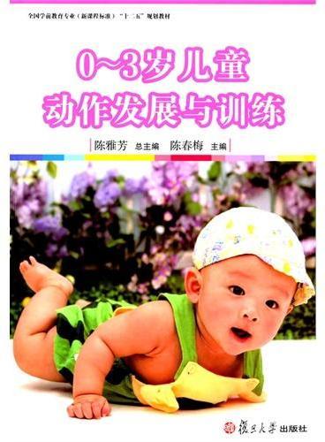 """全国学前教育专业(新课程标准)""""十二五""""规划教材:0-3岁儿童动作发展与训练"""