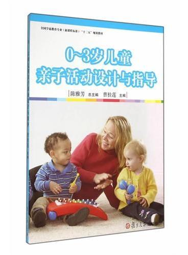 """全国学前教育专业(新课程标准)""""十二五""""规划教材:0-3岁儿童亲子活动设计与指导"""