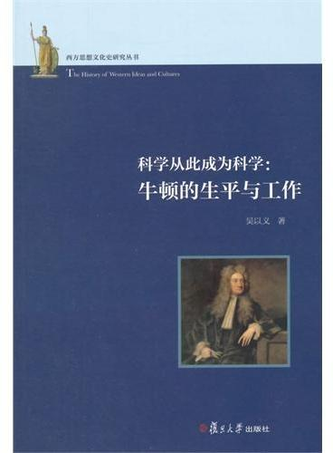 西方思想文化史研究丛书·科学从此成为科学:牛顿的生平与工作
