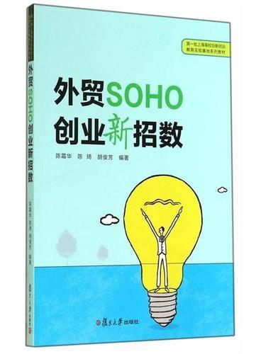 第一批上海高校创新创业教育实验基地系列教材:外贸SOHO创业新招数