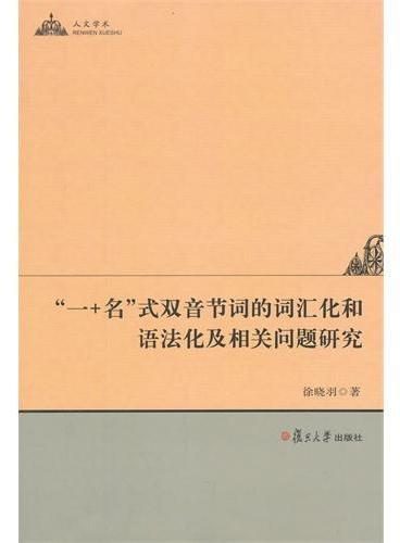 """""""一+名""""式双音节词的词汇化和语法化及相关问题研究"""