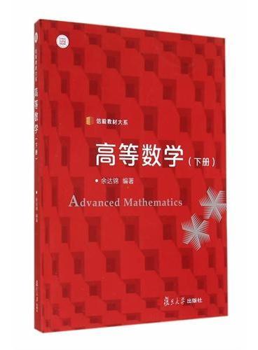 信毅教材大系:高等数学(下册)
