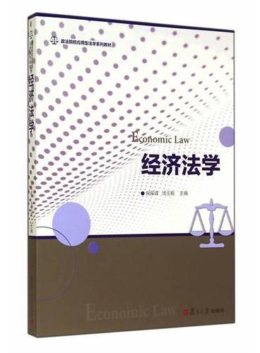 政法院校应用型法学系列教材:经济法学