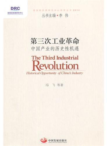 第三次工业革命:中国产业的历史性机遇