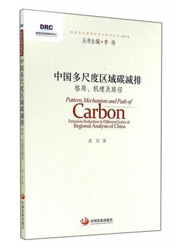 中国多尺度区域碳减排:格局、机理及路径