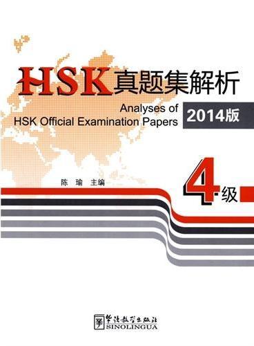 HSK真题集解析(4级)