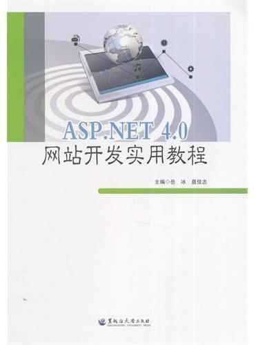 ASP.NET 4.0网站开发实用教程