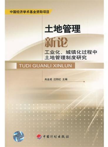 土地管理新论(中国经济学术基金丛书2006)