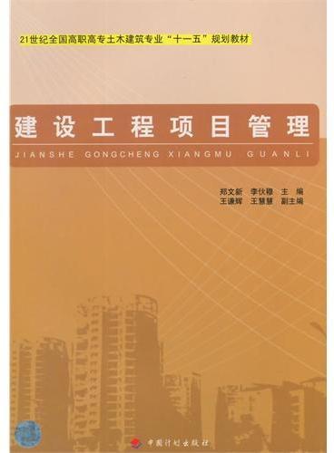 建设工程项目管理(6003)