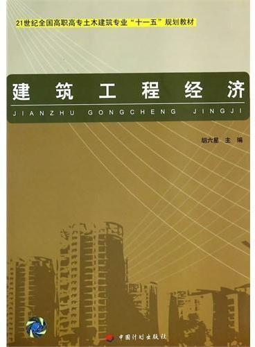 建筑工程经济(6005)