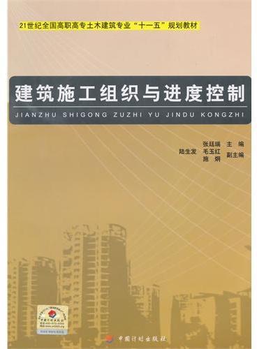 建筑施工组织与进度控制(6008)