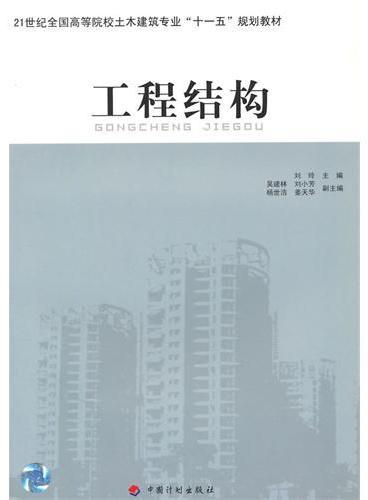 工程结构(8004)