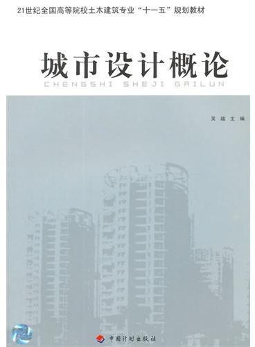 城市设计概论(8005)