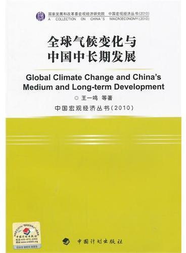 全球气候变化与中国中长期发展——中国宏观经济丛书(2010)
