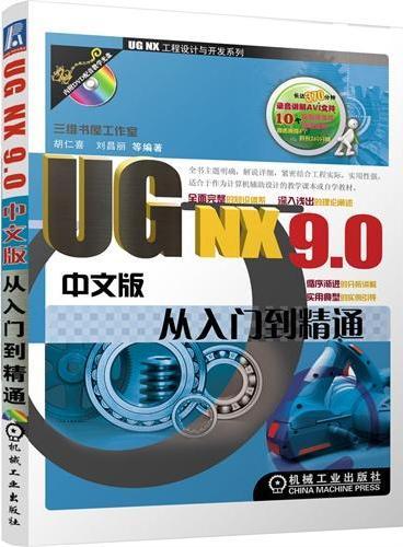UG NX9.0中文版从入门到精通
