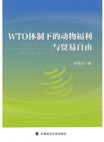 WTO体制下的动物福利与贸易自由