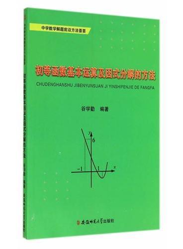 初等函数基本运算及因式分解的方法