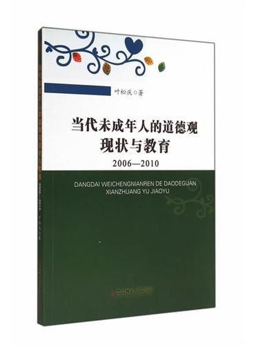 当代未成年人的道德观现状与教育:2006-2010