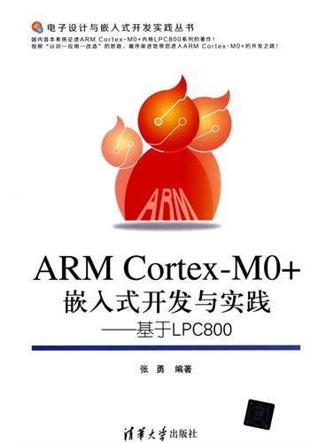 ARM Cortex-M0+嵌入式开发与实践——基于LPC800(电子设计与嵌入式开发实践丛书)