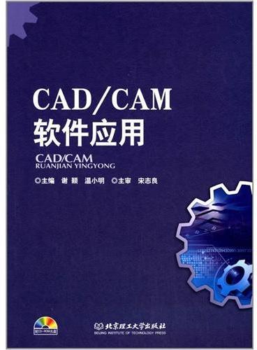 CAD/CAM软件应用(本书配CD-ROM光盘)