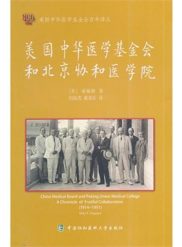 美国中华医学基金会和北京协和医学院