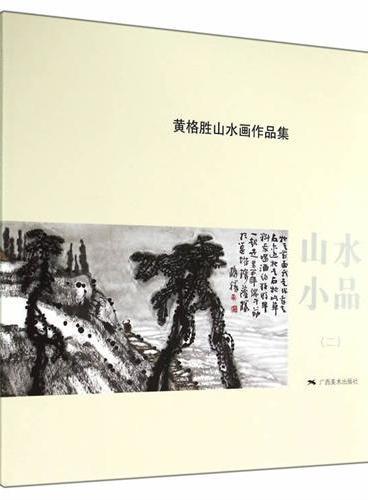 黄格胜山水画作品集:山水小品(二)