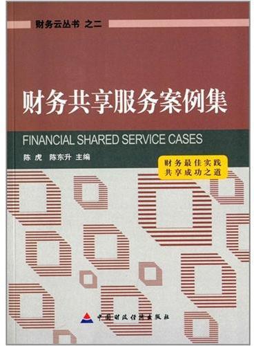 财务共享服务案例集