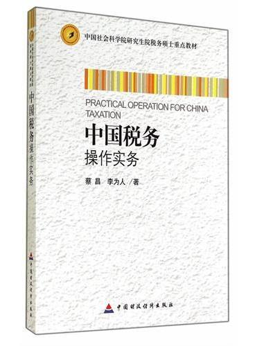 中国税务操作实务