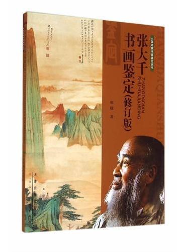 张大千书画鉴定(修订版)