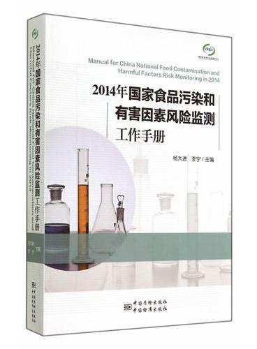 2014年国家食品污染及有害因素风险监测工作手册
