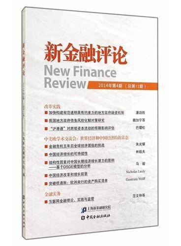 新金融评论[2014年第4期(总第12期)]