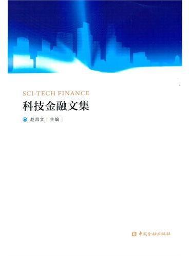科技金融文集