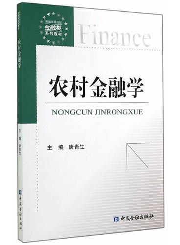 农村金融学