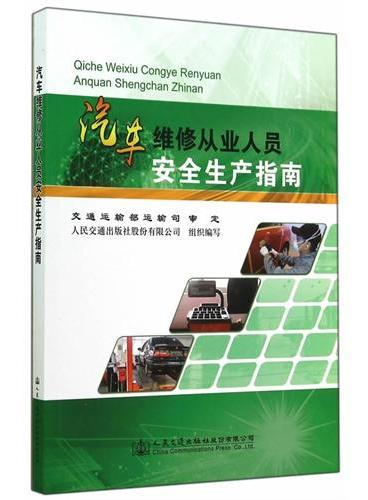 汽车维修从业人员安全生产指南