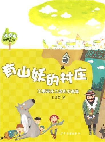 绿拇指精品童书第二辑:有山妖的村庄