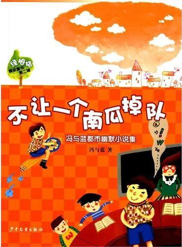 绿拇指精品童书第二辑:不让一个南瓜掉队
