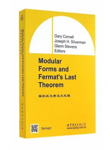 模形式与费马大定理