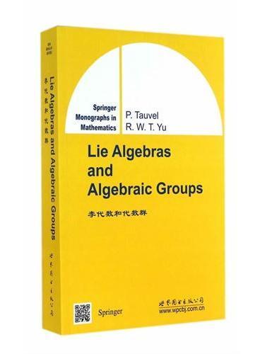 李代数和代数群