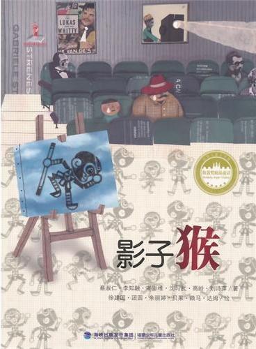 台湾儿童文学馆·牧笛奖精品童话——影子猴