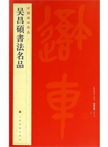中国碑帖名品:吴昌硕书法名品